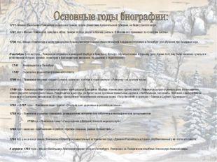 1711 -Михаил Васильевич Ломоносов родился на Севере, в селе Денисовке Арханге