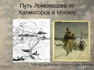 Путь Ломоносова из Холмогоров в Москву Н.И. Кисляков «Юноша Ломоносов на пути