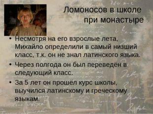 Ломоносов в школе при монастыре Несмотря на его взрослые лета, Михайло опреде