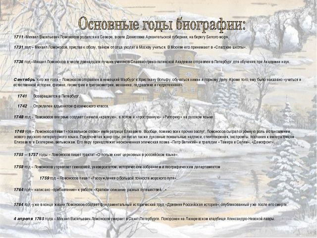 1711 -Михаил Васильевич Ломоносов родился на Севере, в селе Денисовке Арханге...