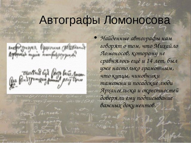 Автографы Ломоносова Найденные автографы нам говорят о том, что Михайло Ломон...