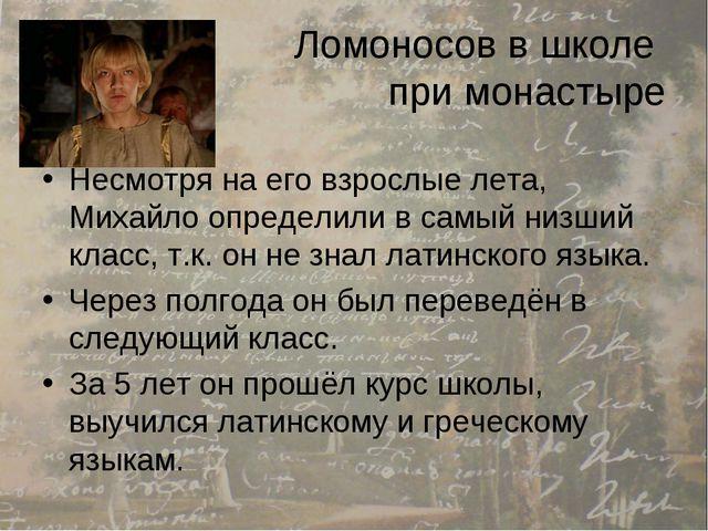 Ломоносов в школе при монастыре Несмотря на его взрослые лета, Михайло опреде...