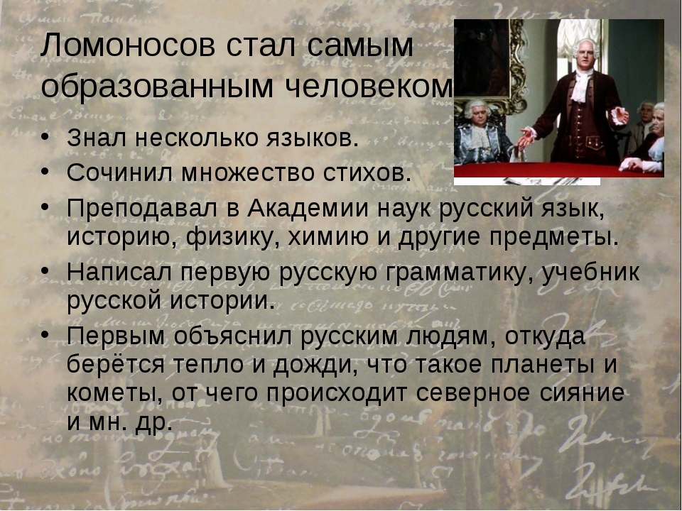 Ломоносов стал самым образованным человеком в России Знал несколько языков. С...