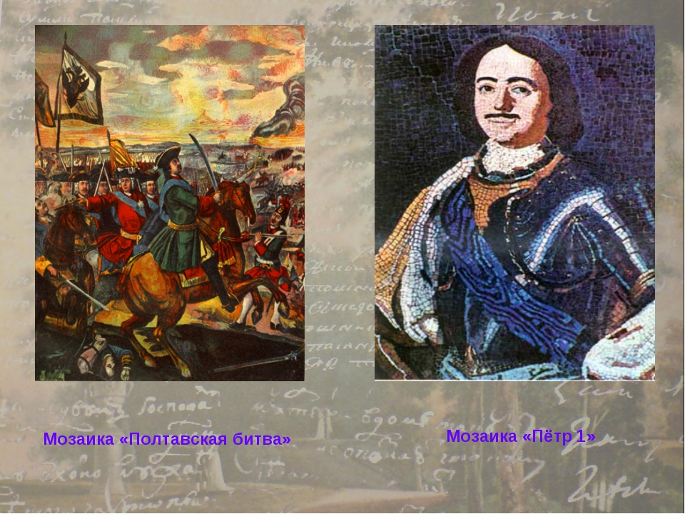 Мозаика «Полтавская битва» Мозаика «Пётр 1»