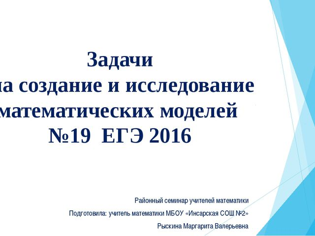 Задачи на создание и исследование математических моделей №19 ЕГЭ 2016 Районны...