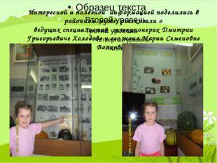 Интересной и полезной информацией поделились в районном музее, рассказали о