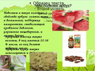 Чем полезен арбуз? Известны и такие полезные свойства арбуза: снятие жара и