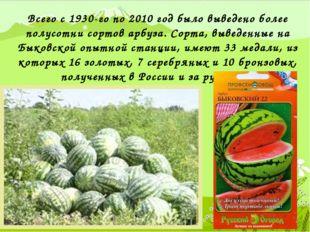 Всего с 1930-го по 2010 год было выведено более полусотни сортов арбуза. Сор
