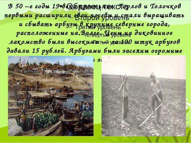 В 50 –е годы 19 века крестьяне Горлов и Толочков первыми расширили свои посе...