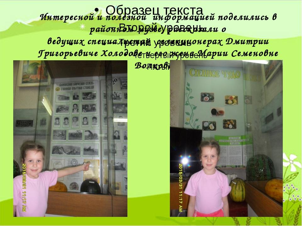 Интересной и полезной информацией поделились в районном музее, рассказали о...