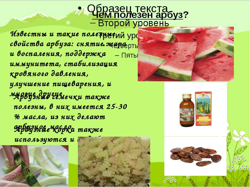 Чем полезен арбуз? Известны и такие полезные свойства арбуза: снятие жара и...