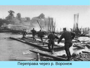 Переправа через р. Воронеж