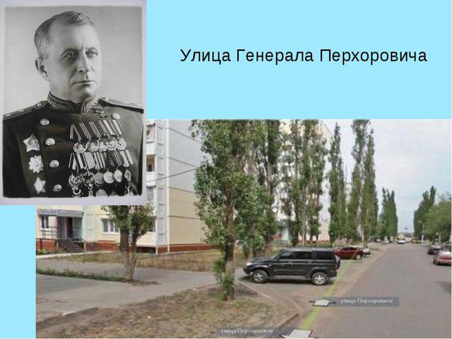Улица генерала Перхоровича Улица Генерала Перхоровича