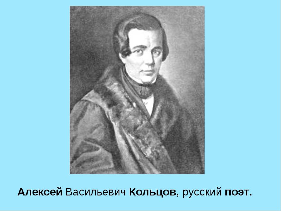 Алексей Васильевич Кольцов, русский поэт.