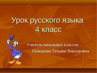 Урок русского языка 4 класс Учитель начальных классов Шиканова Татьяна Виктор