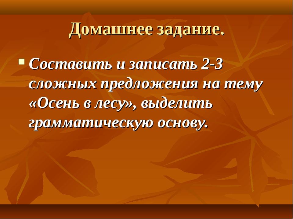 Домашнее задание. Составить и записать 2-3 сложных предложения на тему «Осень...