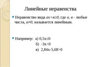 Линейные неравенства Неравенство вида ах+в≥0, где а, в - любые числа, а≠0, на