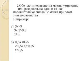 2.Обе части неравенства можно умножить или разделить на одно и то же по