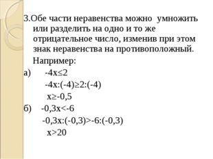 3.Обе части неравенства можно умножить  или разделить на одно и то же