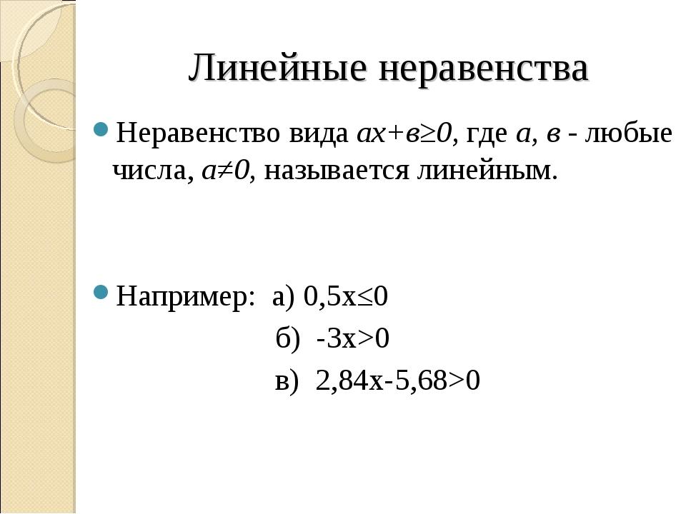 Линейные неравенства Неравенство вида ах+в≥0, где а, в - любые числа, а≠0, на...