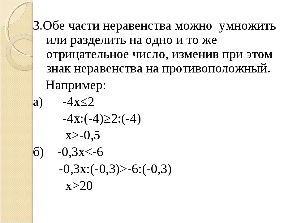 3.Обе части неравенства можно умножить  или разделить на одно и то же...