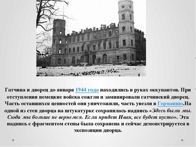 Гатчина и дворец до января1944 годанаходились в руках оккупантов. При отсту...