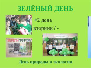 ЗЕЛЁНЫЙ ДЕНЬ День природы и экологии 2 день / вторник / -