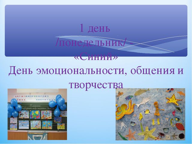 1 день /понедельник/ - «Синий» День эмоциональности, общения и творчества