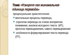 Тема «Концепт как минимальная единица перевода» процессуальная транслятология