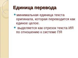 Единица перевода минимальная единица текста оригинала, которая переводится ка