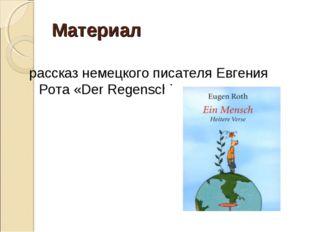 Материал рассказ немецкого писателя Евгения Рота «Der Regenschirm».