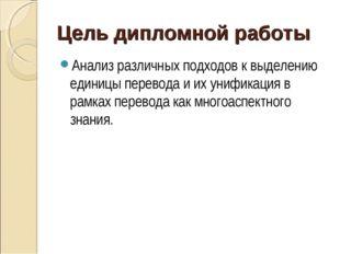 Цель дипломной работы Анализ различных подходов к выделению единицы перевода