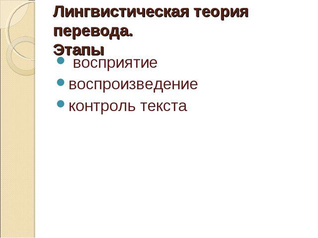 Лингвистическая теория перевода. Этапы восприятие воспроизведение контроль те...