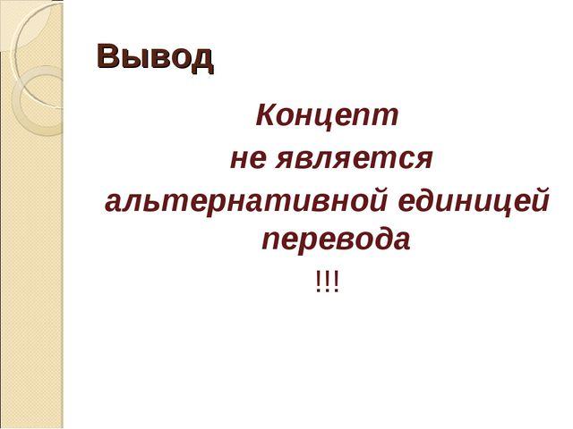Вывод Концепт не является альтернативной единицей перевода !!!