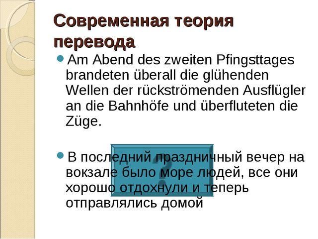 Дипломная работа по немецкому языку на тему Концепт  Современная теория перевода am abend des zweiten pfingsttages brandeten ubera