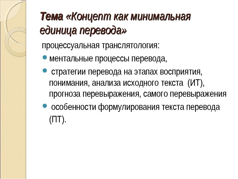 Тема «Концепт как минимальная единица перевода» процессуальная транслятология...