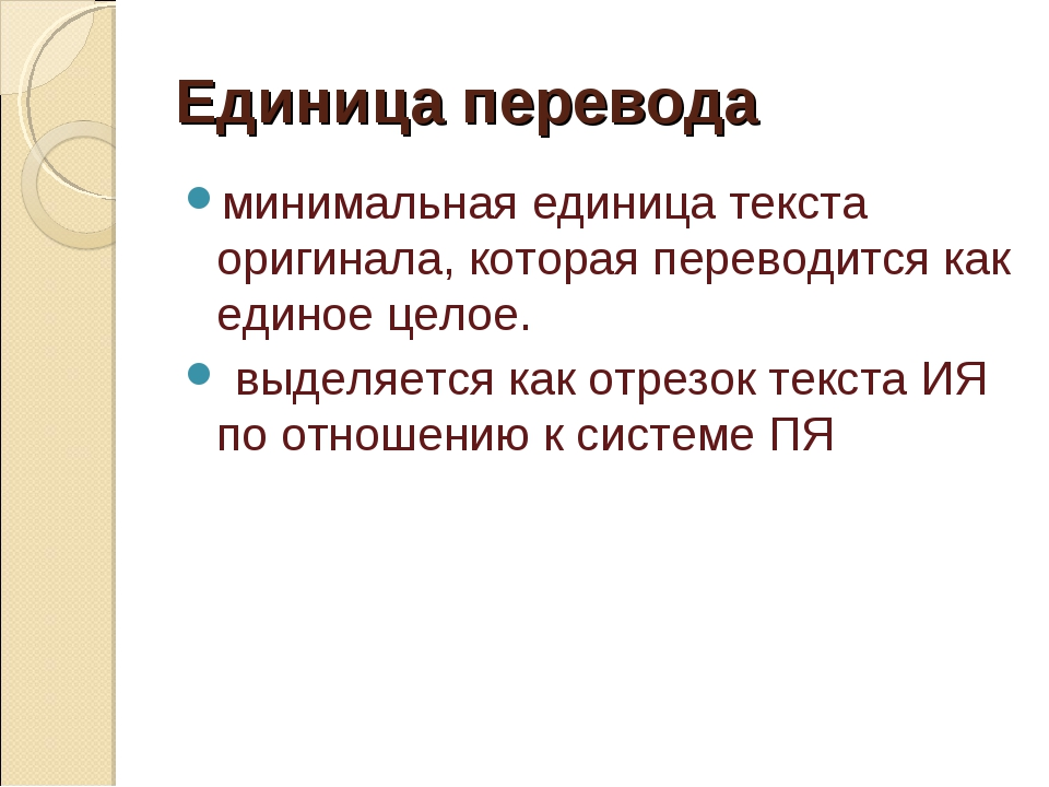 Единица перевода минимальная единица текста оригинала, которая переводится ка...