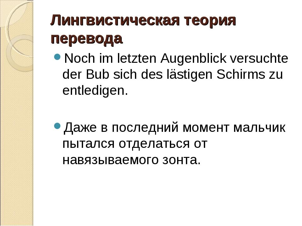 Лингвистическая теория перевода Noch im letzten Augenblick versuchte der Bub...