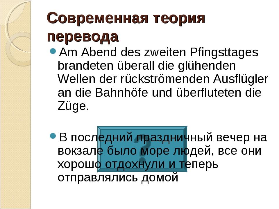 Современная теория перевода Am Abend des zweiten Pfingsttages brandeten übera...