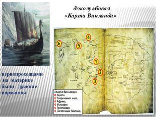 первопроходцами на материке были древние норманны доколумбовая «Карта Винланда»