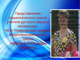 Представление педагогического опыта учителя русского языка и литературы МОУ Р