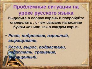 Проблемные ситуации на уроке русского языка Выделите в словах корень и попроб