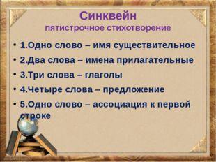Синквейн пятистрочное стихотворение 1.Одно слово – имя существительное 2.Два