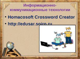 Информационно-коммуникационные технологии Homacosoft Crossword Creator http:/