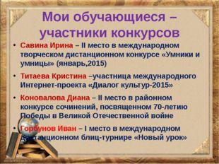 Мои обучающиеся – участники конкурсов Савина Ирина – II место в международном