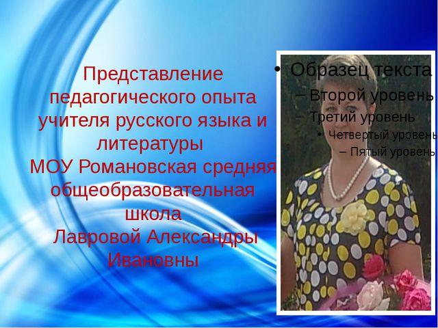 Представление педагогического опыта учителя русского языка и литературы МОУ Р...