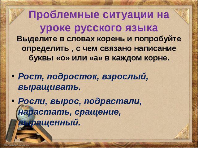 Проблемные ситуации на уроке русского языка Выделите в словах корень и попроб...