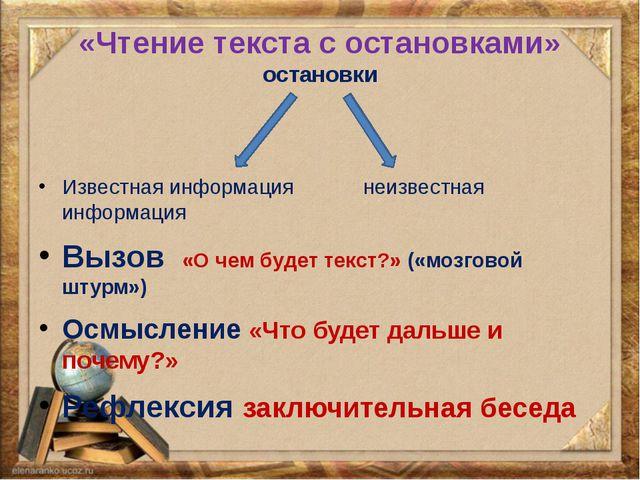«Чтение текста с остановками» остановки Известная информация неизвестная инфо...
