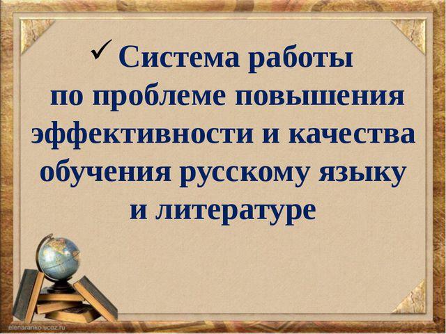 Система работы по проблеме повышения эффективности и качества обучения русско...