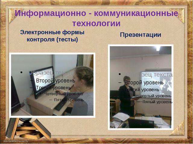 Информационно - коммуникационные технологии Электронные формы контроля (тесты...